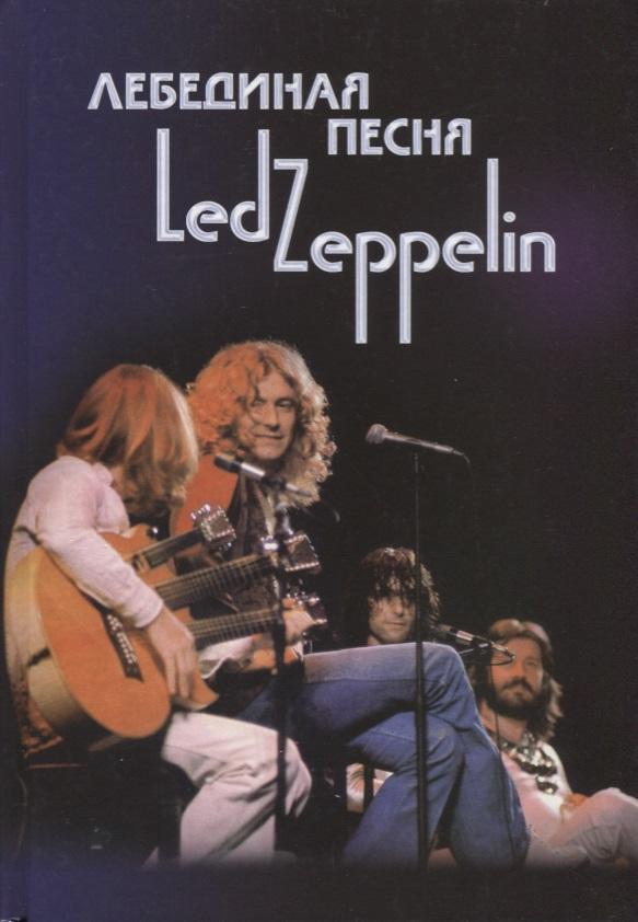 Лебединая песня Led Zeppelin. Том 2 от Читай-город