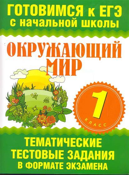 ЕГЭ Окружающий мир 1 кл Тематич. тест. задан.