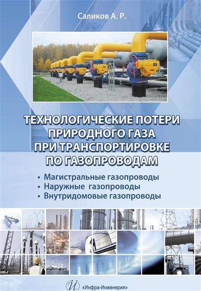 Технологические потери природного газа при транспортировке по газопроводам. Магистральные газопроводы. Наружные газопроводы. Внутридомовые гвзопроводы