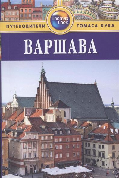 Свинделлс К. Варшава. Путеводитель. 2-е издание, переработанное и дополненное