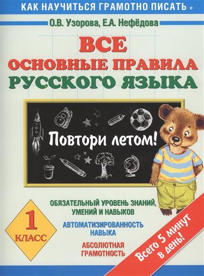 Все основные правила русского языка. Повтори летом! 1 класс. Обязательный уровень знаний, умений и навыков. Автоматизированность навыка. Абсолютная грамотность. Всего 5 минут в день!