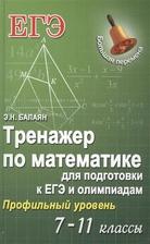 Тренажер по математике для подготовки к ЕГЭ и олимпиадам (с решениями). 7-11 классы. Профильный уровень