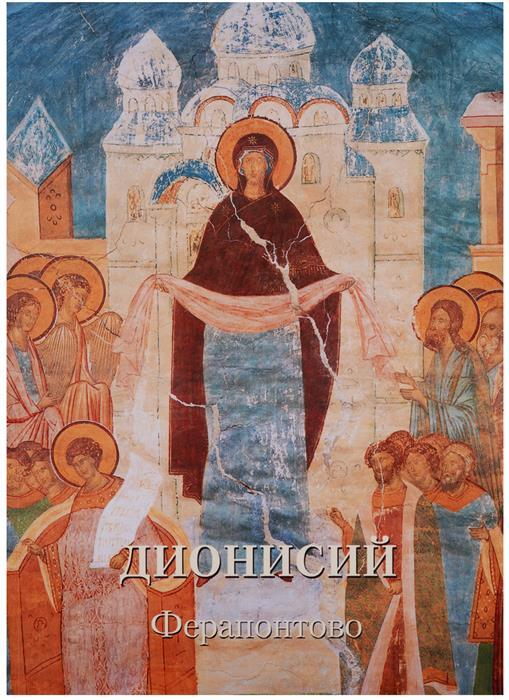 Астахов А. ,(сост.) Дионисий. Ферапонтово астахов а сост евангелие