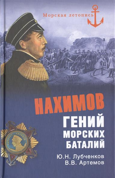 Лубченков Ю., Артемов В. Нахимов. Гений морских баталий ISBN: 9785444427965