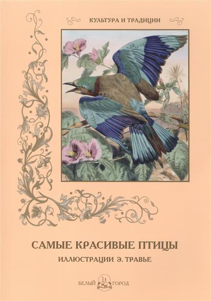 Самые красивые птицы. Иллюстрации Э. Травье