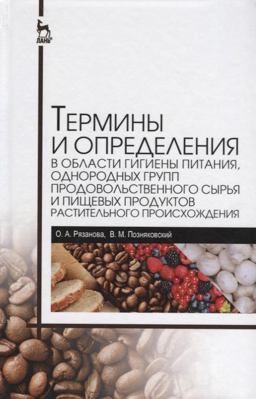 Термины и определения в области гигиены питания, однородных групп продовольственного сырья и пищевых продуктов растительного происхождения