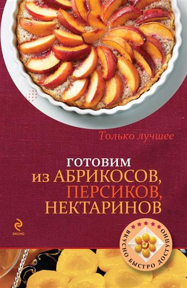 Першина С. (сост.) Готовим из абрикосов, персиков, нектаринов. Самые вкусные рецепты лагутина т сост блюда из печени почек сердца легкого самые вкусные рецепты