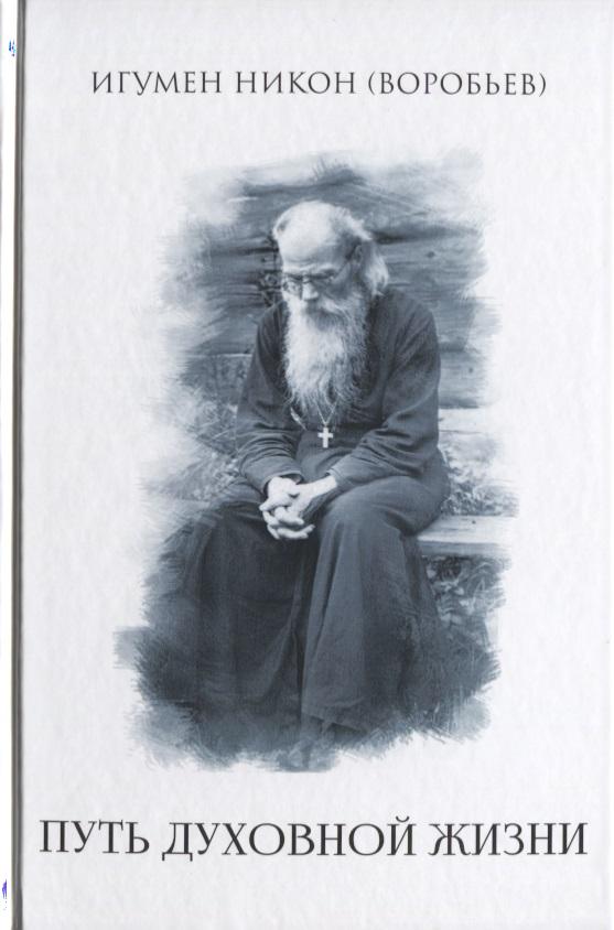 Воробьев Н. Путь духовной жизни