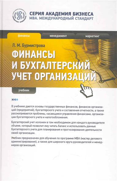 Бурмистрова Л.: Финансы и бухгалтерский учет организаций Учебник