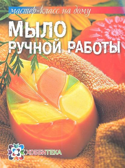 Книга Мыло ручной работы. Корнилова В., Смирнова О.