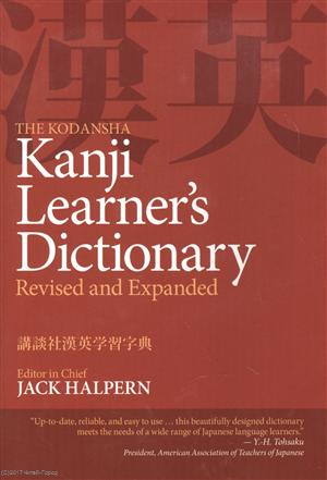 Gack Halpern The Kodansha Kanji Learner's Dictionary: Revised and Expanded random house webster s dictionary revised edition