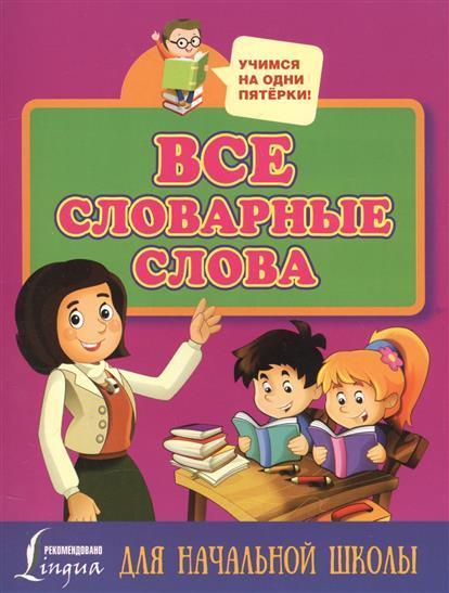цена на Горбачева Н. (ред.) Все словарные слова для начальной школы