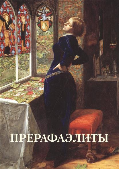 Астахов Ю. Прерафаэлиты