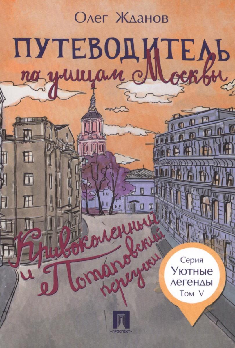 Путеводитель по улицам Москвы. Том V. Кривоколенный и Потаповский переулки