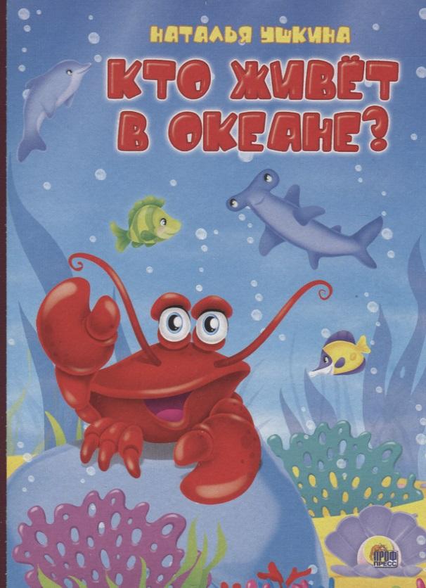 Ушкина Н. Кто живет в океане? е краснушкина кто живет в саванне