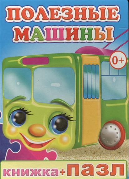 Чистякова М. Книжка+пазл. Полезные машины полезные машины