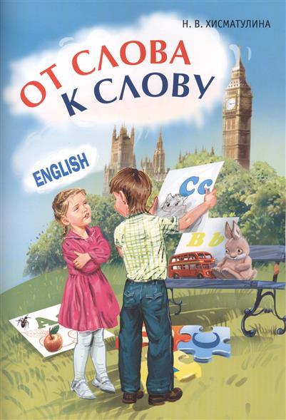 От слова к слову: игры с английскими словами