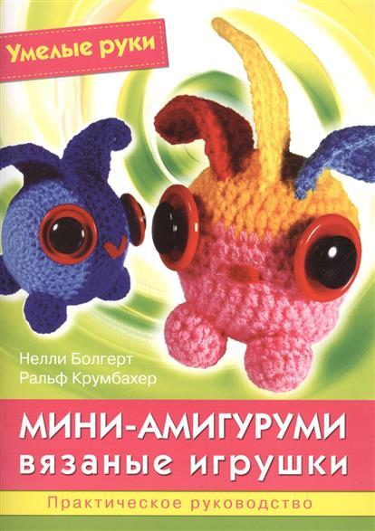 Мини-амигуруми. Вязаные игрушки. Практическое руководство