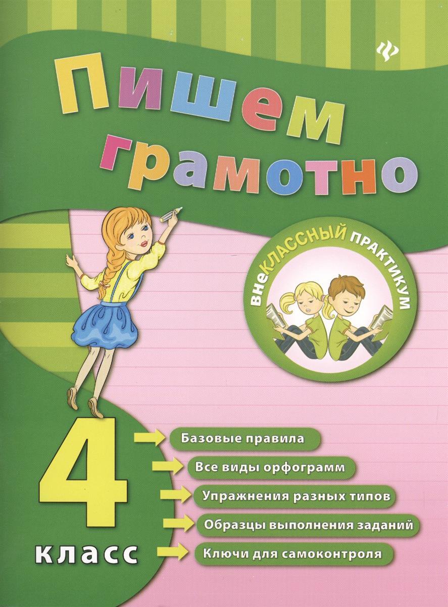 Сучкова И. Пишем грамотно. 4 класс
