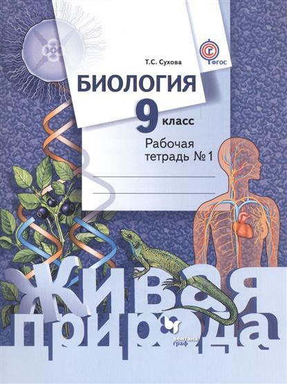 Биология. 9 класс. Рабочая тетрадь №1 для учащихся общеобразовательных организаций