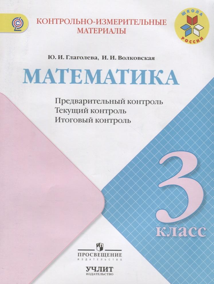Математика. 3 класс. Предварительный контроль. Текущий контроль. Итоговый контроль. Учебное пособие. ФГОС