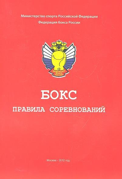 Судаков Е. (ред.) Бокс. Правила соревнований