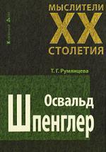 Румянцева Т. Освальд Шпенглер шпенглер о закат западного мира