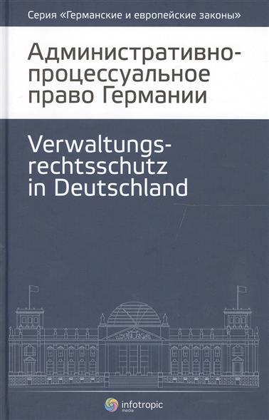 Административно-процессуальное право Германии. 2 издание