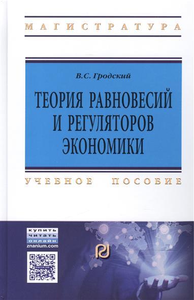 Теория равновесий и регуляторов экономики: Учебное пособие
