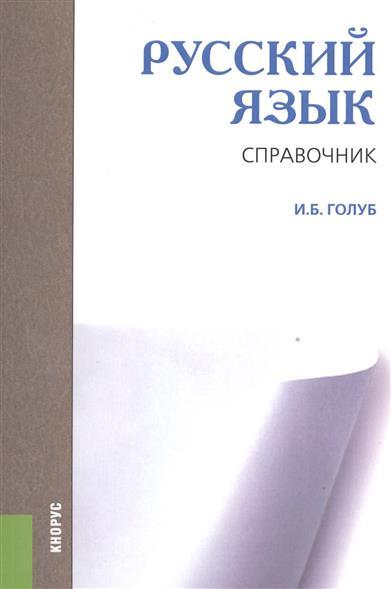 Голуб И. Русский язык. Справочник голуб а тайский язык самоучитель