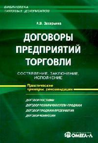 Договоры предприятий торговли. Составление, заключение, исполнение