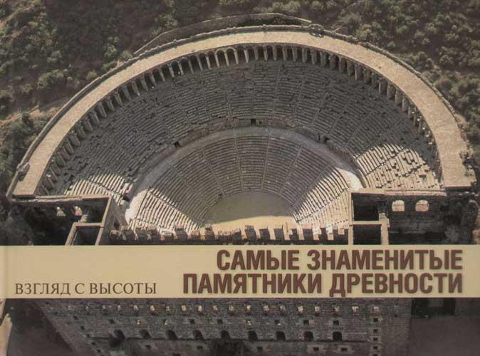 Стирлен А. Самые знаменитые памятники древности стирлен а альбом самые знаменитые дворцы виллы и замки isbn 9785170457922