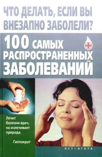 Джерелей О. (сост.) Что делать если вы внезапно заболели 100 самых распростр. Заболеваний