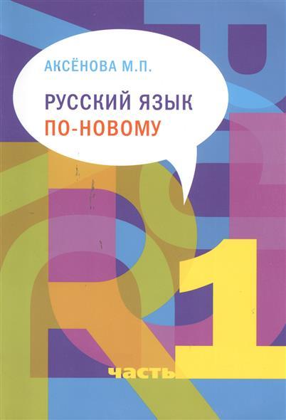 Русский язык по-новому. Часть 1 (уроки 1-15). Учебное пособие (+CD)