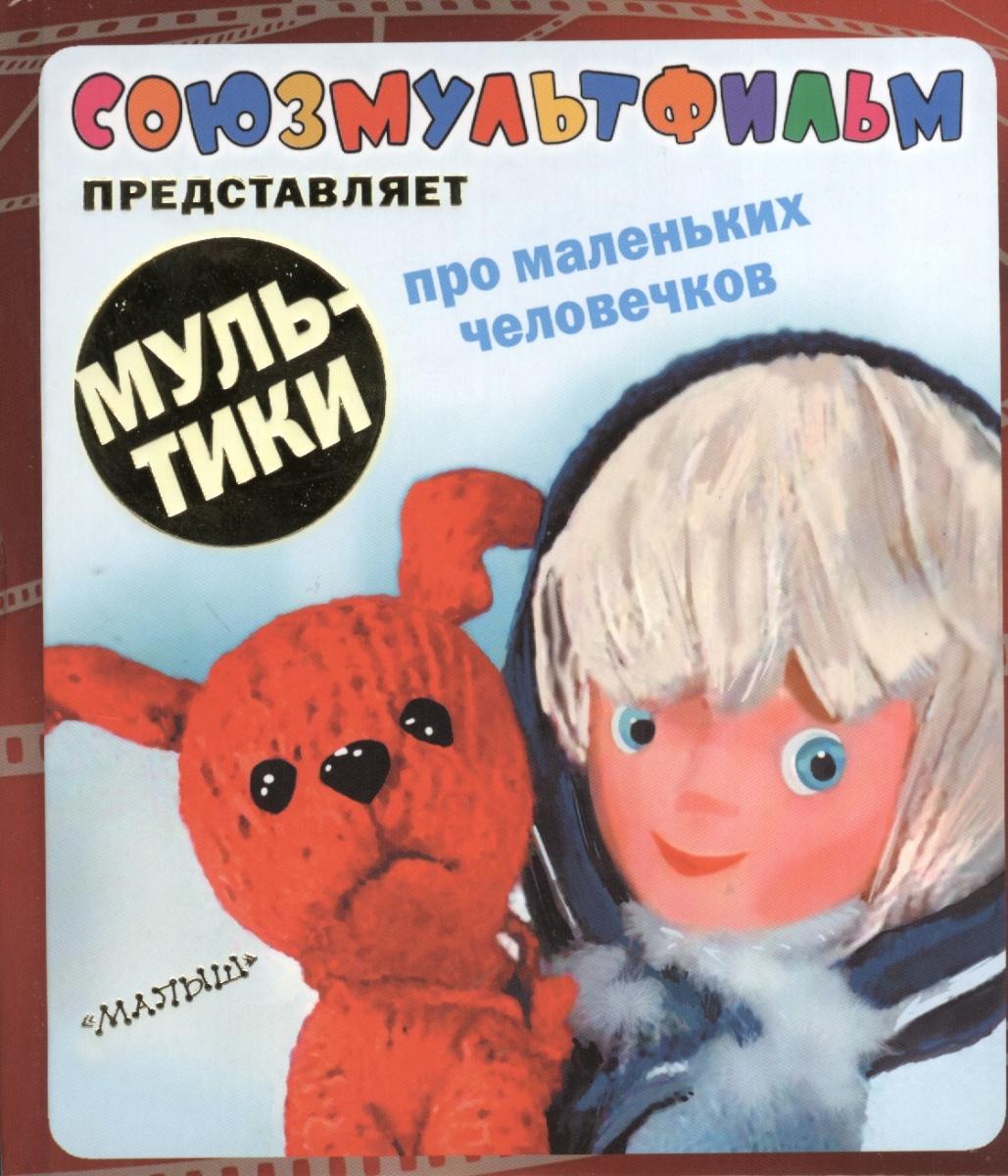 Парнякова М. (ред.) Мультики про маленьких человечков