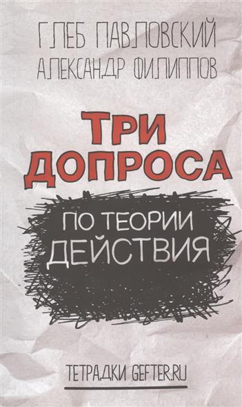 Разговоры о политическом действии (Три допроса по теории действия)