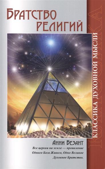 Безант А. Братство религий. 2-е издание ледбитер ч безант а мыслеформы сны 3 е издание