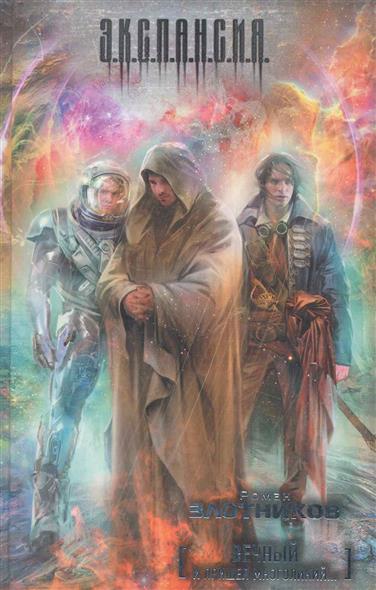 Злотников Р. Вечный И пришел многоликий... злотников р вечный и пришел многоликий