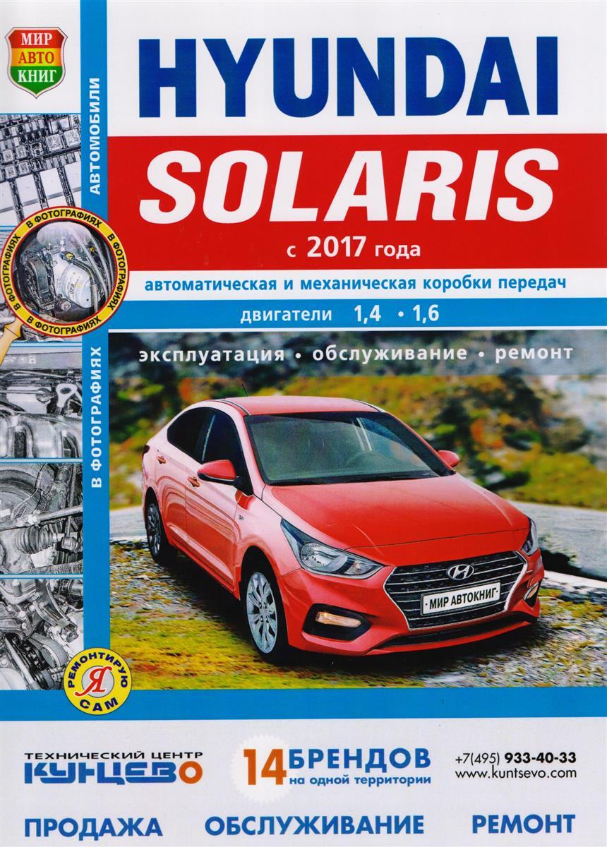 Солдатов Р., Шорохов А. (ред.) Hyundai Solaris с 2017 года. Автоматическая и механическая коробки передач. Двигатели 1,4 1,6 Эксплуатация. Обслуживание. Ремонт брелок в виде коробки передач