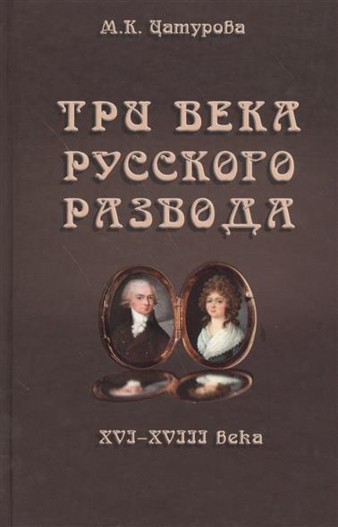 Три века русского развода (XVI - XVIII века)