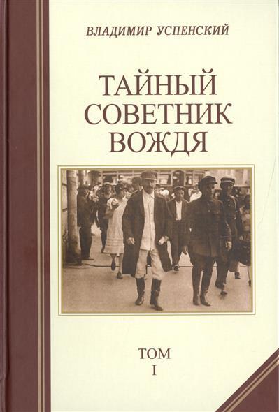 Успенский В. Тайный советник вождя (комплект из 2 книг) пикуль валентин тайный советник