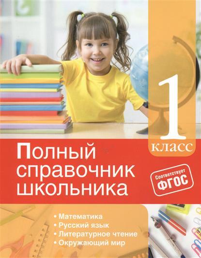 Полный справочник школьника. 1 класс