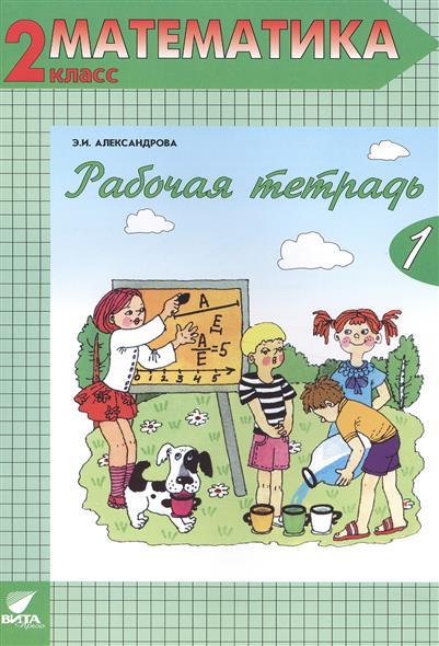 Александрова Э.: Рабочая тетрадь по математике №1. 2 класс. Комплект из 2-х рабочих тетрадей