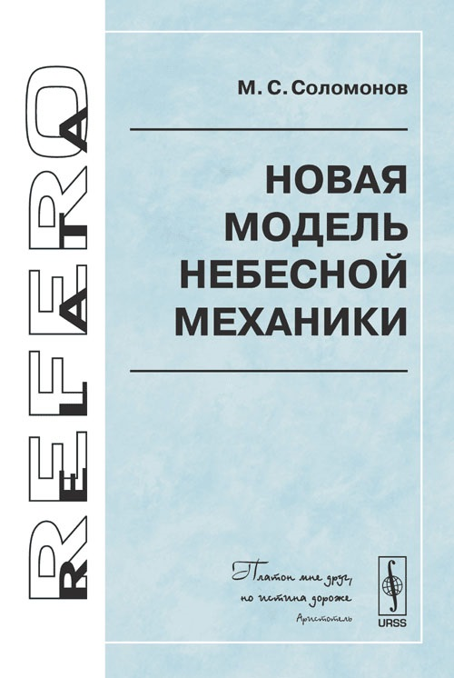 Соломонов М. Новая модель небесной механики