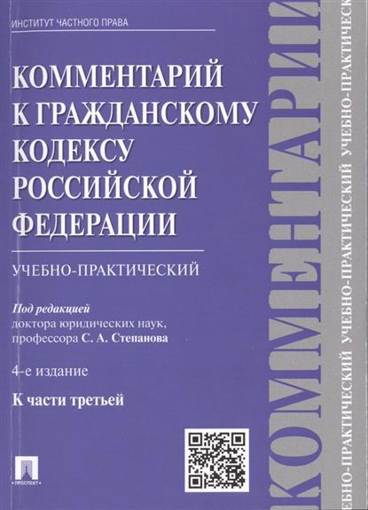 Комментарий к Гражданскому кодексу Российской Федерации учебно-практический к части третьей. 4-е издание