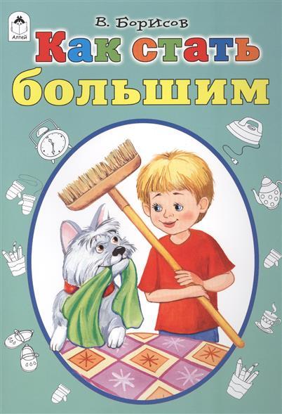 Борисов В. Как стать большими как билет на борисов арену