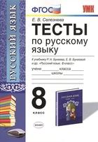 Тесты по русскому языку. К учебнику Р.Н. Бунеева, Е.В. Бунеевой и др.