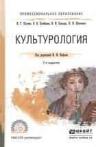 Культурология. Учебное пособие для СПО
