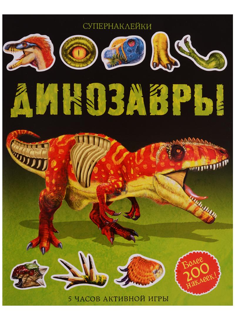 Бутикова М. (ред) Динозавры. Более 200 наклеек