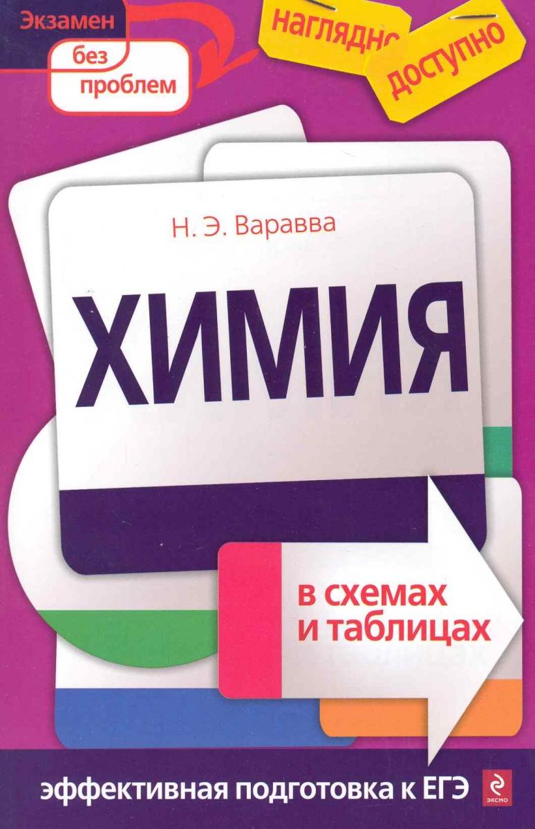 Варавва Н. Химия в схемах и таблицах